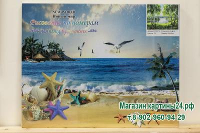 Картины по номерам Красноярск размер 50х65 см