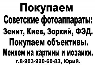Покупаем Советские фотоаппараты Красноярск